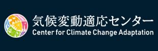 気候変動適応センター