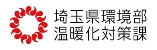 埼玉県温暖化対策課