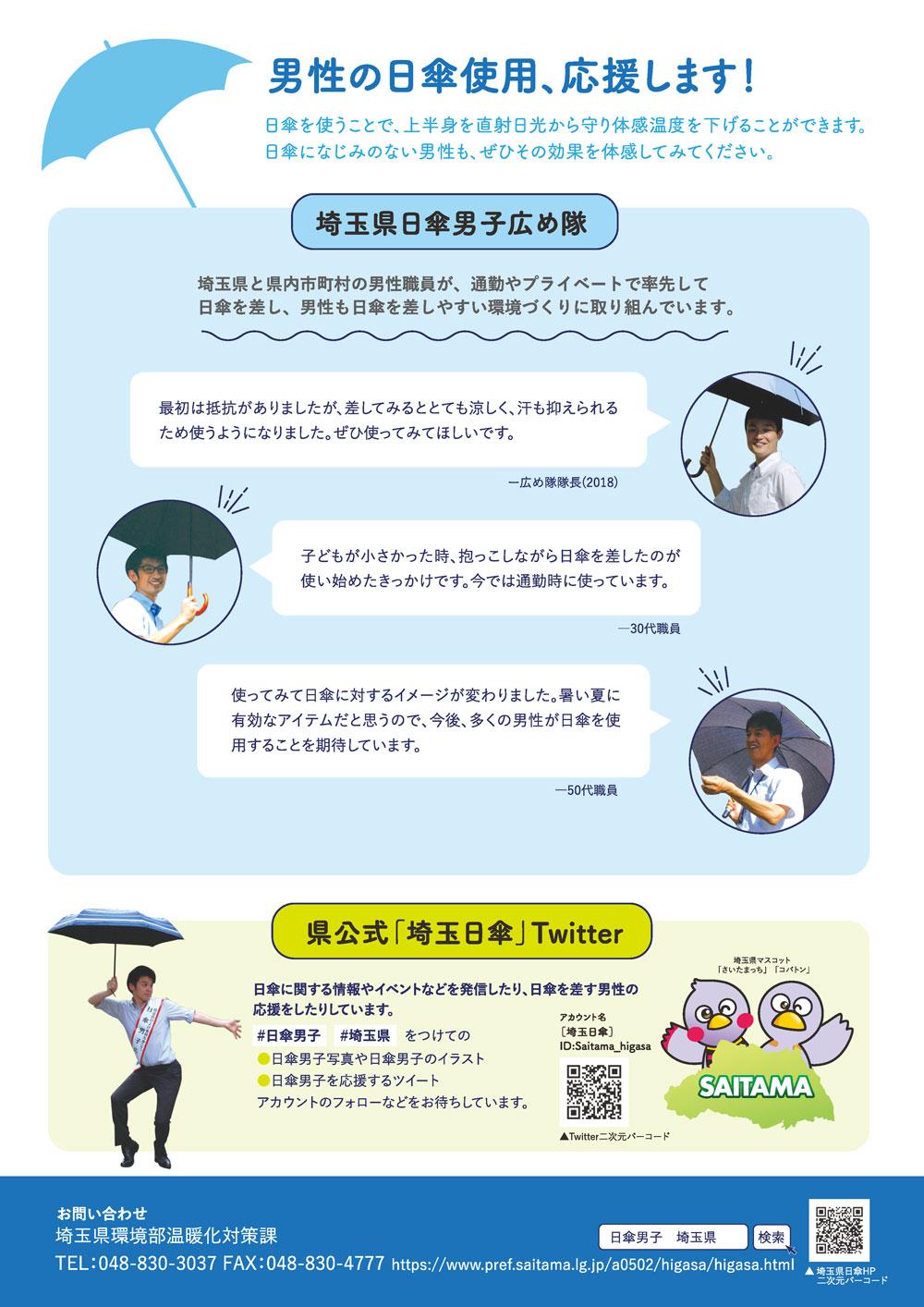 男性の日傘使用応援します